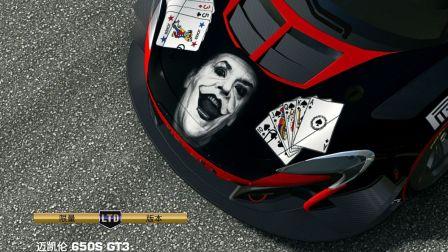 【开 车咯】《真实赛车3》披着小丑外衣的 迈凯伦650SGT3赛车撒欢儿去!亮点自寻