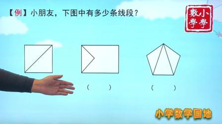小学数学一年级思维训练课 数图形中的数段条数 有条理地数很重要