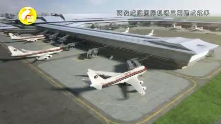 西安咸阳国际机场三期扩建工程可研报告正式获批