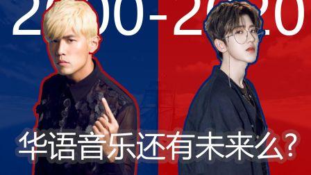 盤點20002019年歷年華語年度流行歌曲 華語音樂還有未來么