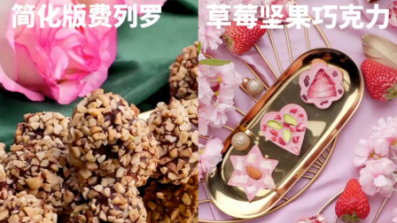 烘焙美食甜点|咖啡松饼、简化版费列罗、草莓坚果巧克力