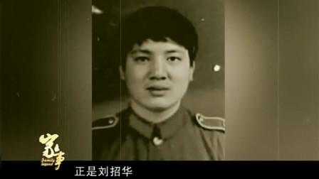 珍贵影像:毒枭刘招华仅中专学历,却能制造独一无二的毒品