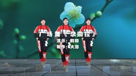 广场舞《尕撒拉》民族风格,好听好看的原生态音乐