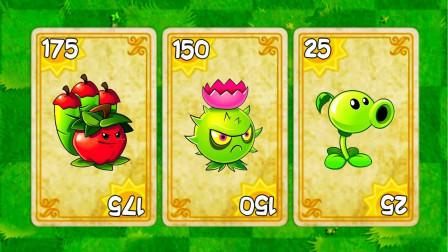 植物大战僵尸2: 苹果迫击炮VS导向蓟VS豌豆射手,网友:都太强了!