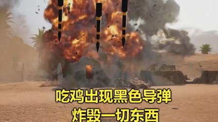 绝地求生:新地图太危险,增加黑色导弹,躲在房子里也会被炸死