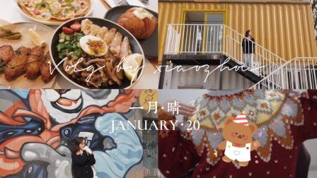 小周volg.3 | 宁波集合广场 | db咖啡店 | 西式简餐 | 涂鸦 | 小型购物 | 费尔岛毛衣 | 手账 | 爱情公寓5