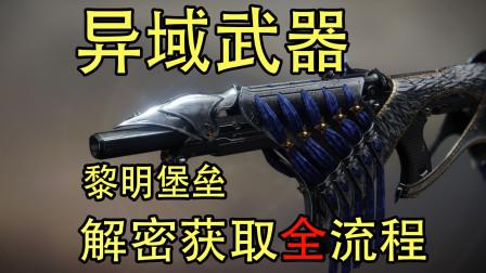 命运2(Destiny 2)异域武器 黎明堡垒 解密获取全流程