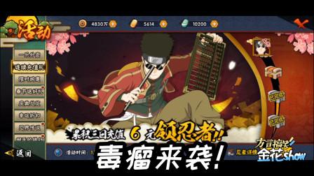 四川话火影:充18块钱免费送的新春志乃实力如何?买他还是买奶茶喝