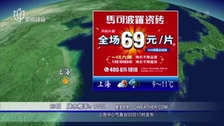 20200120《上海晚间天气预报》
