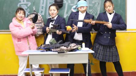 校园剧:老师让同学蒙眼识物,结果大壮中途耍赖,看怎么惩罚大壮