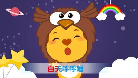 亲宝儿歌:猫头鹰 小朋友们知道猫头鹰这个动物吗 来看看吧