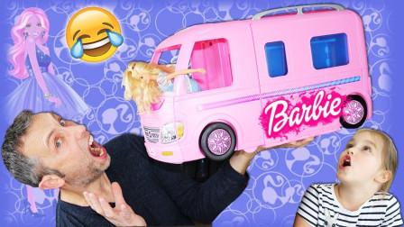 超喜欢!萌宝小萝莉跟爸爸一起分享芭比凯丽的新车!趣味玩具故事