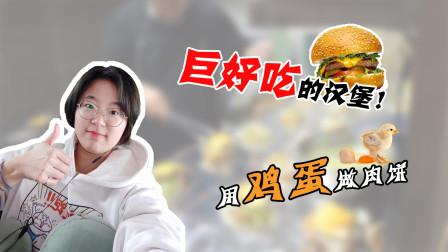 上了100次美食节目的汉堡!肉饼里加鸡蛋?韩国明星都爱吃