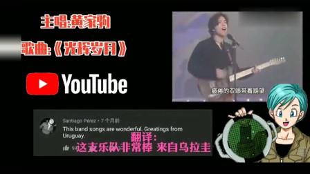 老外看中国:外国人评价黄家驹《光辉岁月》,这就是史诗般的歌曲 ,惊艳!