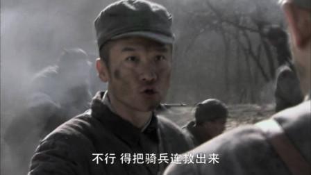 李云龙听说骑兵连没冲出来,立马带兵打回去,决不放弃任何兄弟
