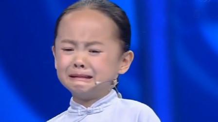 6岁萌娃专演老太太,出场后却难掩哭泣,背后原因令观众纷纷看懵
