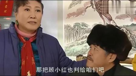 刘老根:山庄重新开业,丁香主动让顾小红来工作,思想觉悟提高了