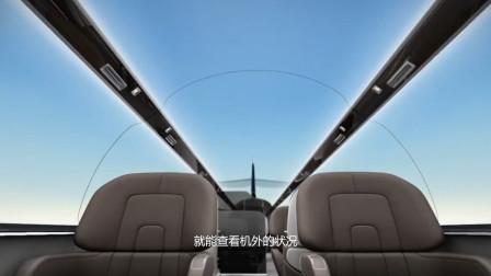 英国提出透明客机概念飞机,高空全景一览无余,看完不敢坐!