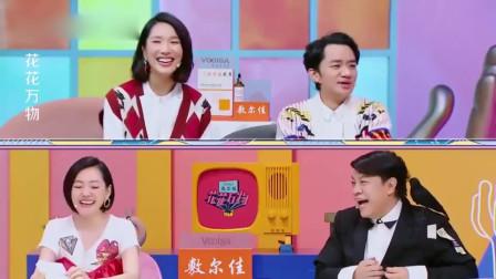 花花万物:当李亚男遇上小S,强强联合吐槽祖蓝,节目组都笑开了!