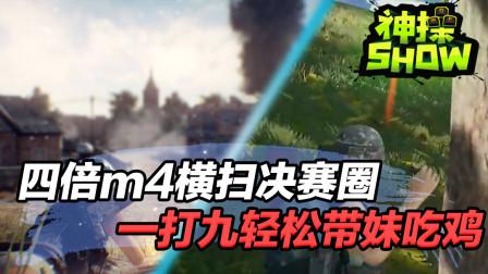 绝地求生神操show:四倍M4横扫决赛圈?大神1打9精彩吃鸡!
