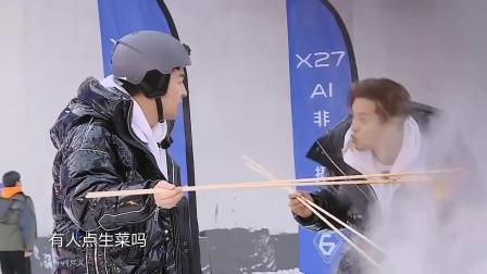 极限挑战罗志祥孙红雷拿一米的筷子吃火锅互相喂才能吃