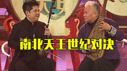 中国琵琶和二胡就是牛!两大天王世纪对决!第一个音符就惊艳四座