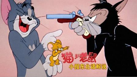 【猫和老鼠手游】小握娱乐解说