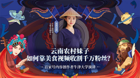滇西小哥:云南农村妹子,如何靠美食视频收割千万粉丝?