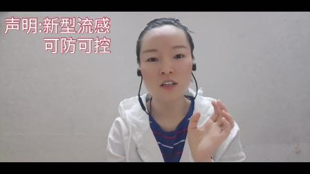 新型流感病毒出现怎样选口罩想洗干净手也有步骤听我说说吧
