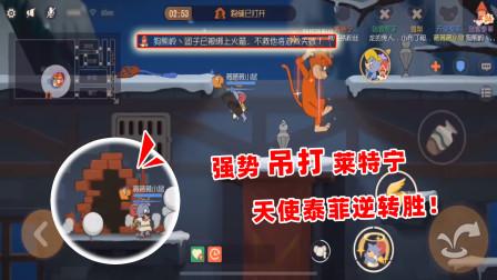 猫和老鼠手游:墙缝打开,队友被抓,天使泰菲吊打橘猫,逆转败局
