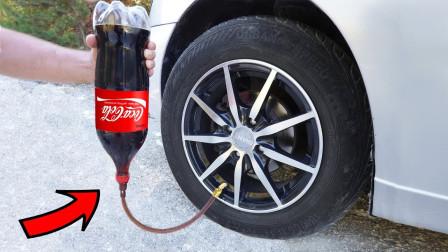 将可乐倒入轮胎中,一脚油门下去会发生什么?结果有点意外!