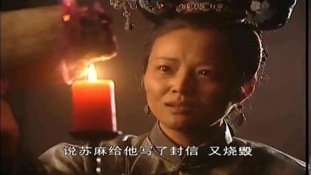 康熙王朝:苏麻喇姑给康熙写的信,刚写好就烧了,康熙你去猜吧