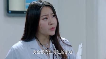 妻子想生二胎,丈夫带她去医院检查,不料医生:你根本没生过孩子!