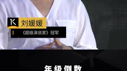 刘媛媛:年级倒数如何上北大?