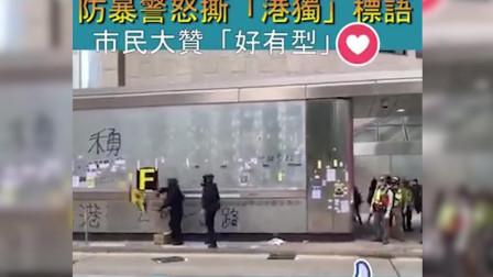 """痛快!香港防暴警察怒撕""""港独""""标语 霸气一甩暴徒退散无人能挡"""