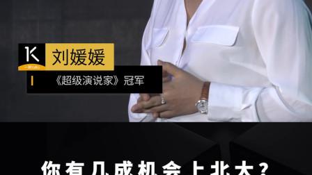 刘媛媛:你有几成机会上北大?