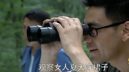 小伙拿望远镜找逃犯,哪料竟意外看到好风景,一旁美女瞬间怒了!