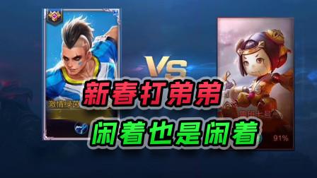 王者荣耀马克VS鲁班:春节期间,闲着没事打弟弟游戏真好玩