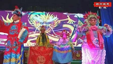 曲剧《五凤岭》选场之二  方城县玉玲曲剧团演唱