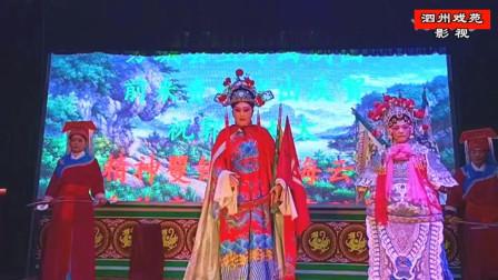 曲剧《五凤岭》选场之三  方城县玉玲曲剧团演唱