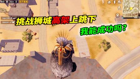 """和平精英游戏真好玩:从狮城高架上跳下,还得做""""来回攀爬""""动作!"""