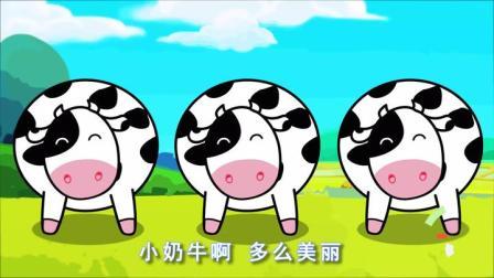 儿歌多多儿童儿歌 小奶牛 可爱的奶牛是怎么叫 一起来听动物儿歌