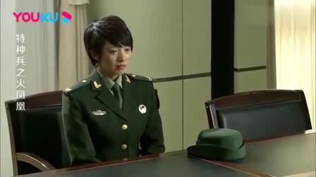火凤凰:女特种兵父亲是黑帮老大,终生不能服役,下秒首长太硬核!