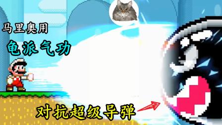 """搞笑超级玛丽:马里奥遇上超级导弹,用出了秘密武器""""龟派气功"""""""