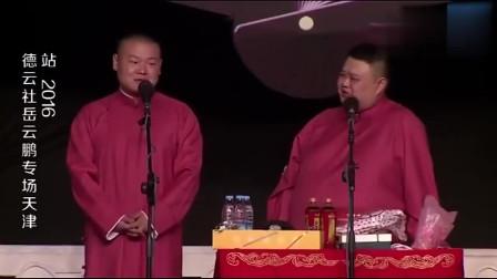 搞笑相声,孙越问岳云鹏怎么红的,一句话都笑观众,咋那么逗呢!
