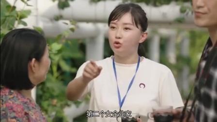 乡村12:刘英把花圃做大,当场扬言做做企业家,玉田捡到宝了!