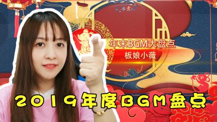 板娘小薇:做视频的必备金曲,小薇最常用的BGM原来叫这个名字