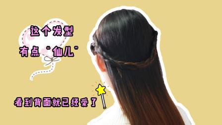 """这个发型有点""""仙儿"""",背面看就已经爱了,还不赶紧学一下"""