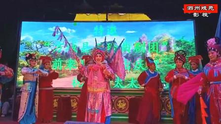 曲剧《五凤岭》选场之四  方城县玉玲曲剧团演唱