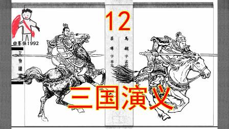【赛强】押韵三国连环画 12 勤王室马腾举义 报父仇曹操兴师